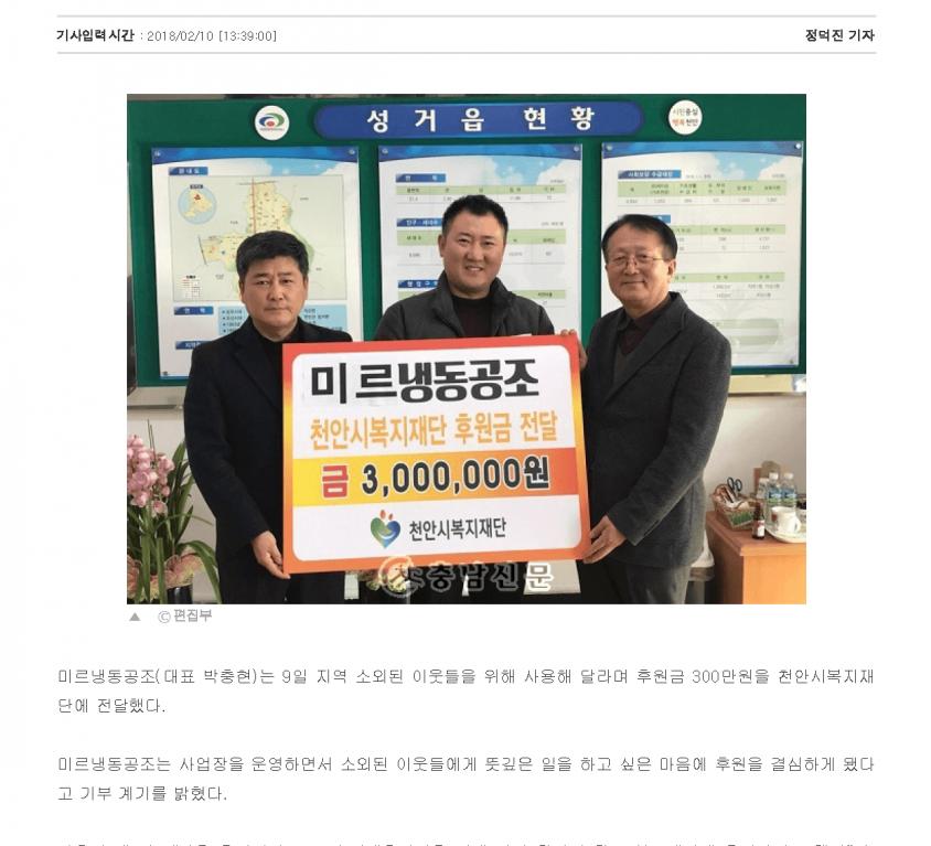 미르냉동공조 천안시복지재단에 후원금 전달