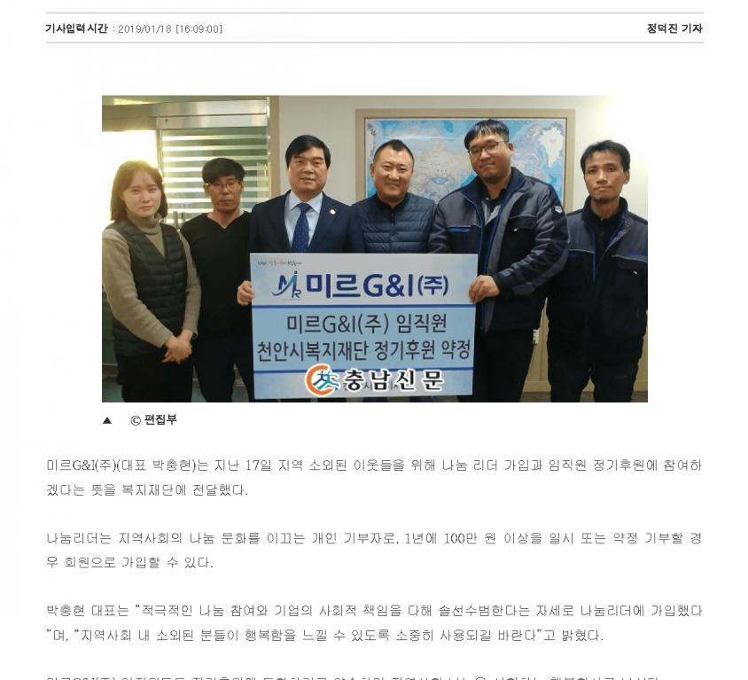 미르 G&I(주), 나눔리더 및 임직원 정기후원 동참