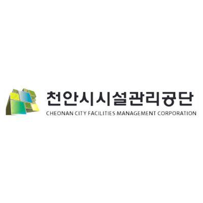 s_천안시설관리공단